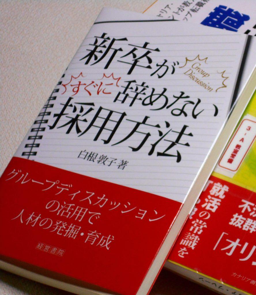 『新卒がすぐに辞めない採用方法』 白根敦子